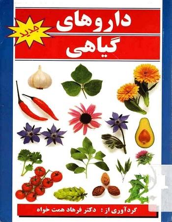 دانلود کتاب داروهای گیاهی (خواص انواع گیاهان دارویی)