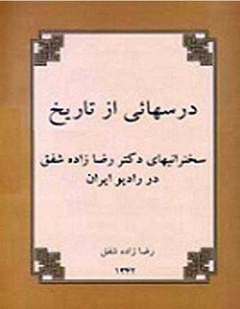 دانلود کتاب درس هایی از تاریخ صادق رضازاده شفق به صورت PDF