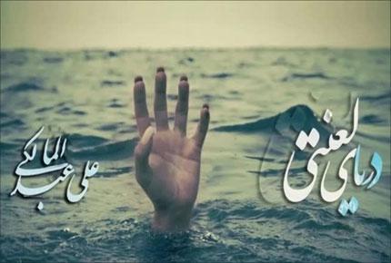 دانلود آهنگ دریای لعنتی با صدای علی عبدالمالکی با متن شعر
