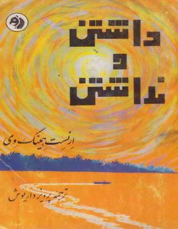 دانلود ترجمه فارسی کتاب داشتن و نداشتن ارنست همینگوی