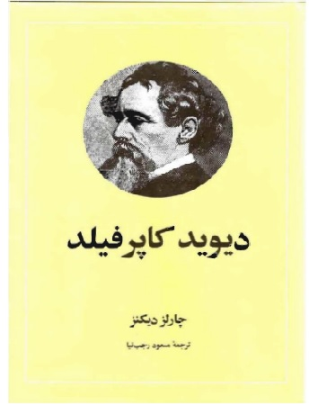 دانلود کتاب دیوید کاپرفیلد اثر چارلز دیکنز