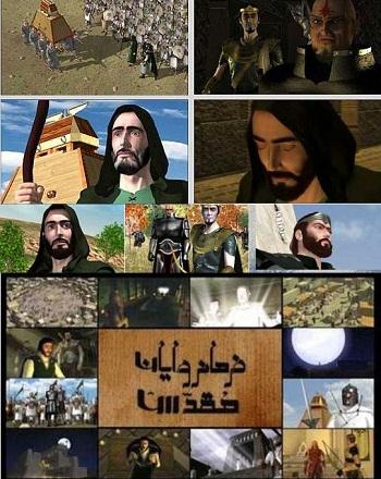دانلود فیلم انیمیشن نبرد حضرت داود با آرامیان با کیفیت بالا