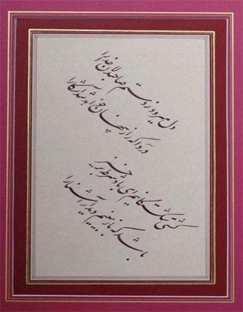 متن غزل زیبای دل میرود زدستم سروده حافظ شیرازی