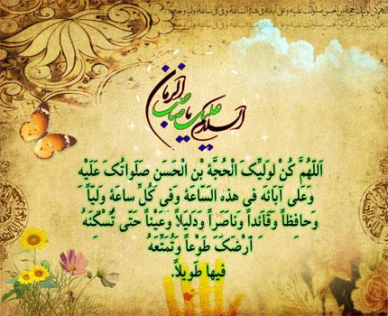 دانلود فایل صوتی دعای سلامتی آقا امام زمان(اللهمّ کن لولیک...)