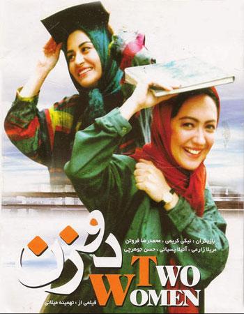دانلود رایگان فیلم دو زن تهمینه میلانی با لینک مستقیم