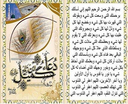 دانلود نوای دعای کمیل با صدای حاج محسن فرهمند