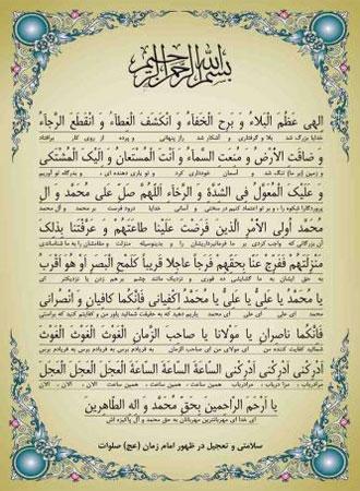دانلود دعای فرج (الهی عظم البلاء) با صدای باسم کربلایی همراه با متن