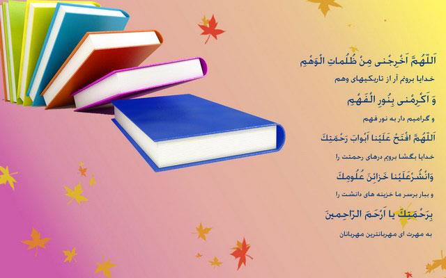دعای قبل از مطالعه همراه با ترجمه فارسی