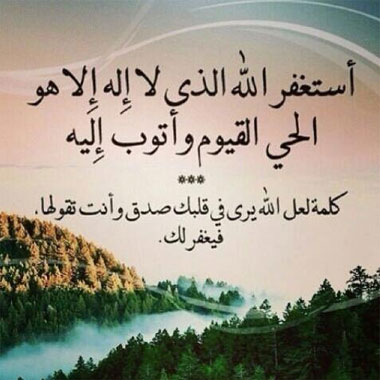 دعای آمرزش گناهان