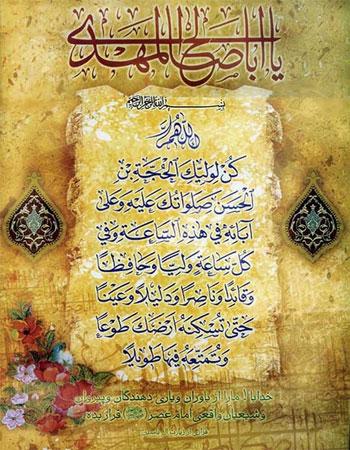 دعای فرج - دعای سلامتی آقا امام زمان (اللهم کن لولیک ...)
