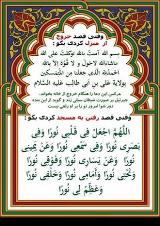 متن دعای خروج از منزل همراه با ترجمه فارسی