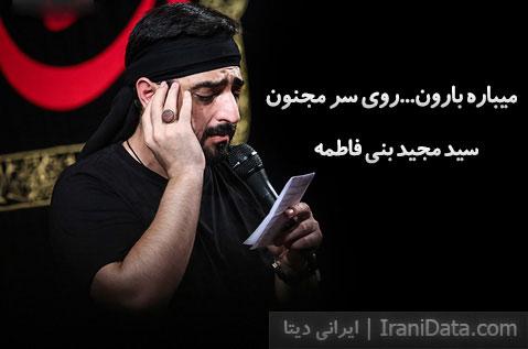 دانلود مداحی تصویری سید مجید بنی فاطمه – میباره بارون روی سر مجنون