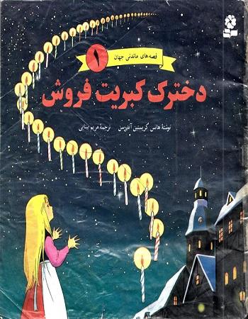 دانلود ترجمه فارسی کتاب دخترک کبریت فروش هانس کریستین آندرسن