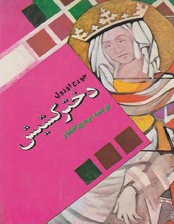 دانلود ترجمه فارسی کتاب دختر کشیش اثر جورج اورول