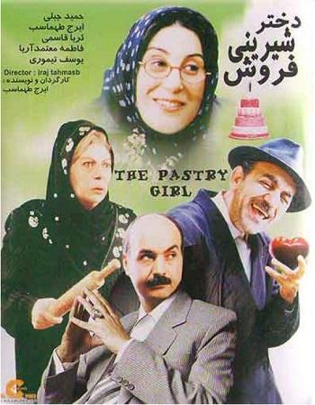 دانلود رایگان فیلم دختر شیرینی فروش با کیفیت بالا و لینک مستقیم