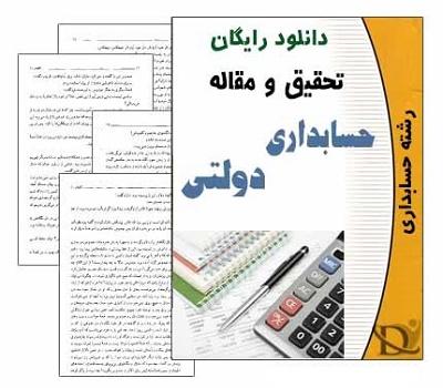 دانلود مقاله تاثیر عوامل محیطی بر فرآیند اصلاحات حسابداری دولتی در ایران از طریق مدل اقتضائی