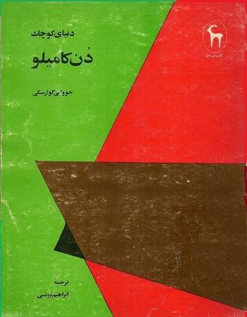 دانلود ترجمه فارسی کتاب دنیای کوچک دن کامیلو به صورت PDF