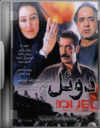 دانلود فیلم سینمایی دوئل با لینک مستقیم