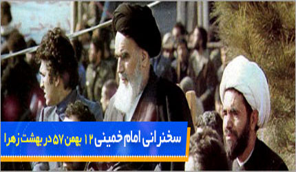 دانلود سخنرانی امام خمینی(ره) در روز 12 بهمن 57 در بهشت زهرا