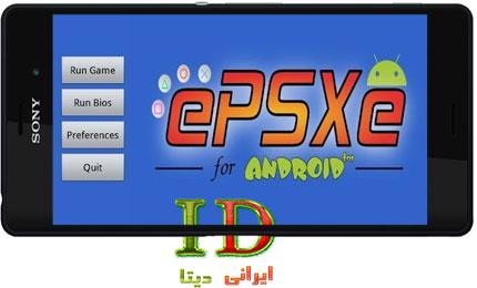 دانلود برنامه ePSXe for Android 2.0.5 – اجرای بازی PS در اندروید