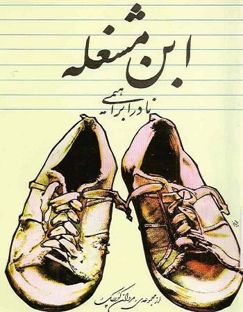 دانلود رایگان کتاب ابن مشغله نادر ابراهیمی با لینک مستقیم