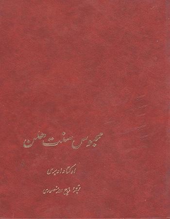 دانلود کتاب محبوس سنت هلن اثر اوکتاو اوبری ترجمه ذبیح الله منصوری