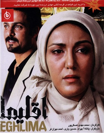 دانلود فیلم سینمایی اقلیما 1385 با کیفیت عالی و لینک مستقیم