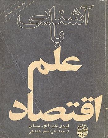 دانلود ترجمه فارسی کتاب آشنایی با علم اقتصاد اثر لودویگ مای