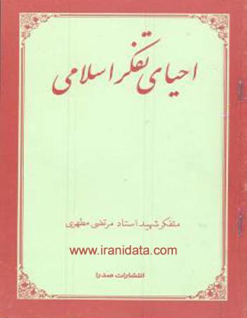 دانلود کتاب احیای تفکر اسلامی شهید مطهری