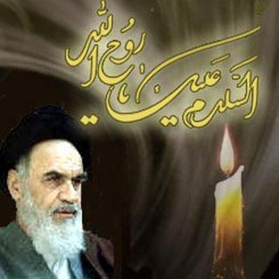 زندگی نامه حضرت امام خمینی (ره)