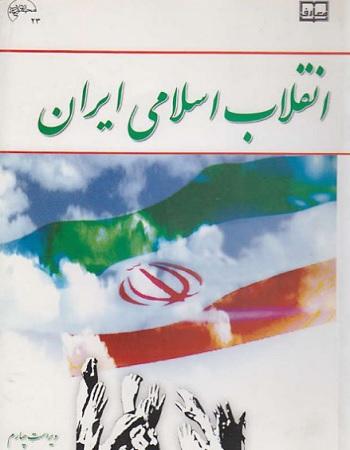 دانلود کتاب انقلاب اسلامی ایران (درس معارف دانشگاه) با لینک مستقیم