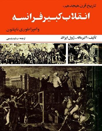 دانلود ترجمه فارسی کتاب انقلاب کبیر فرانسه و امپراتوری ناپلئون