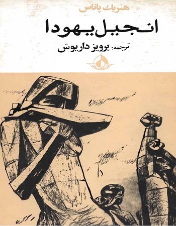 دانلود رایگان ترجمه فارسی کتاب انجیل یهودا به صورت PDF