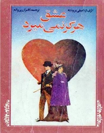 دانلود کتاب عشق هرگز نمی میرد اثر امیلی برونته به صورت PDF