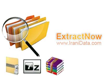 دانلود ExtractNow 4.8.2.0 – نرم افزار باز کردن فایل های فشرده