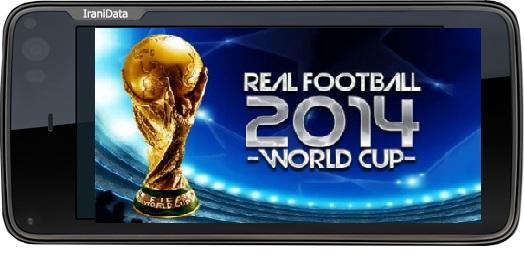 دانلود بازی Real Football 2014 برای اندروید- بازی فوتبال جام جهانی 2014 برزیل