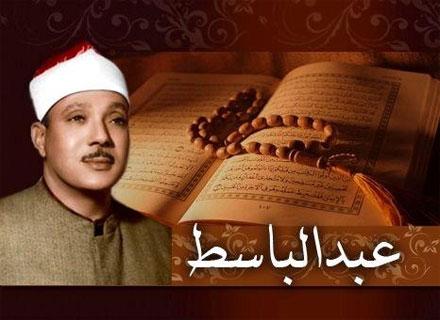 دانلود تلاوت آیات آخر سوره فجر با صدای زیبای استاد عبدالباسط