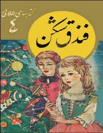 دانلود رایگان کتاب فندق شکن از مجموعه کتاب های طلایی با لینک مستقیم