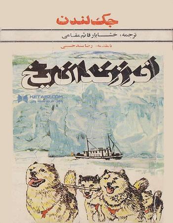 دانلود ترجمه فارسی کتاب فرزندان یخ اثر جک لندن به صورت PDF
