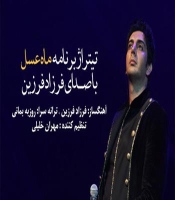 دانلود آهنگ تیتراژ برنامه ماه عسل با صدای زیبا و دلنشین فرزاد فرزین