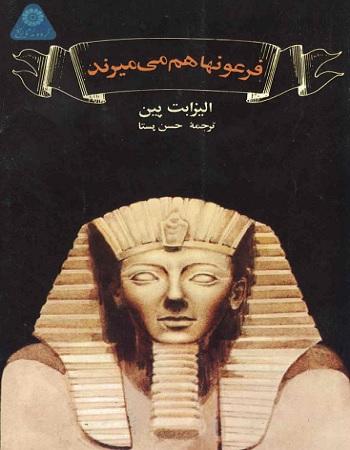 دانلود ترجمه فارسی کتاب فرعون ها هم می میرند اثر الیزابت پین