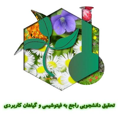 دانلود تحقیق دانشجویی راجع به فیتوشیمی و گیاهان کاربردی