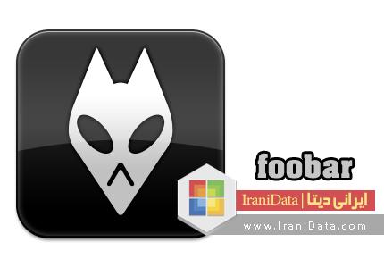 دانلود foobar2000 v1.3.9 Final – نرم افزار پخش فایل های صوتی و تصویری