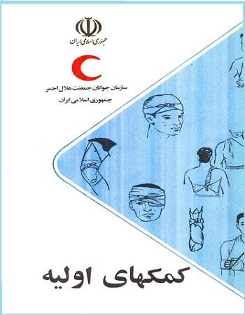 دانلود کتاب تصویری آموزش کمک های اولیه سازمان هلال احمر