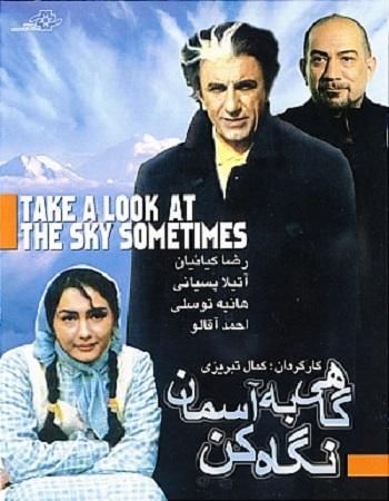 دانلود رایگان فیلم گاهی به آسمان نگاه کن 1381 با کیفیت عالی