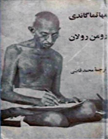 دانلود رایگان کتاب مهاتما گاندی نوشته رومن رولان با ترجمه محمد قاضی