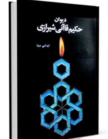 دانلود رایگان دیوان حکیم قاآنی شیرازی (PDF و اندروید)