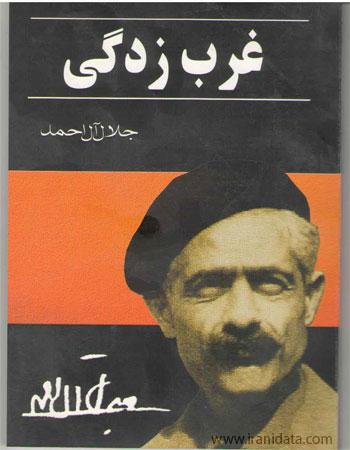 دانلود کتاب غرب زدگی جلال آل احمد با کیفیت بالا