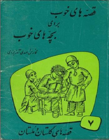 دانلود کتاب قصه های گلستان و ملستان از مجموعه قصه های خوب برای بچه های خوب