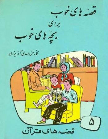 دانلود کتاب قصه های قرآن از مجموعه قصه های خوب برای بچه های خوب